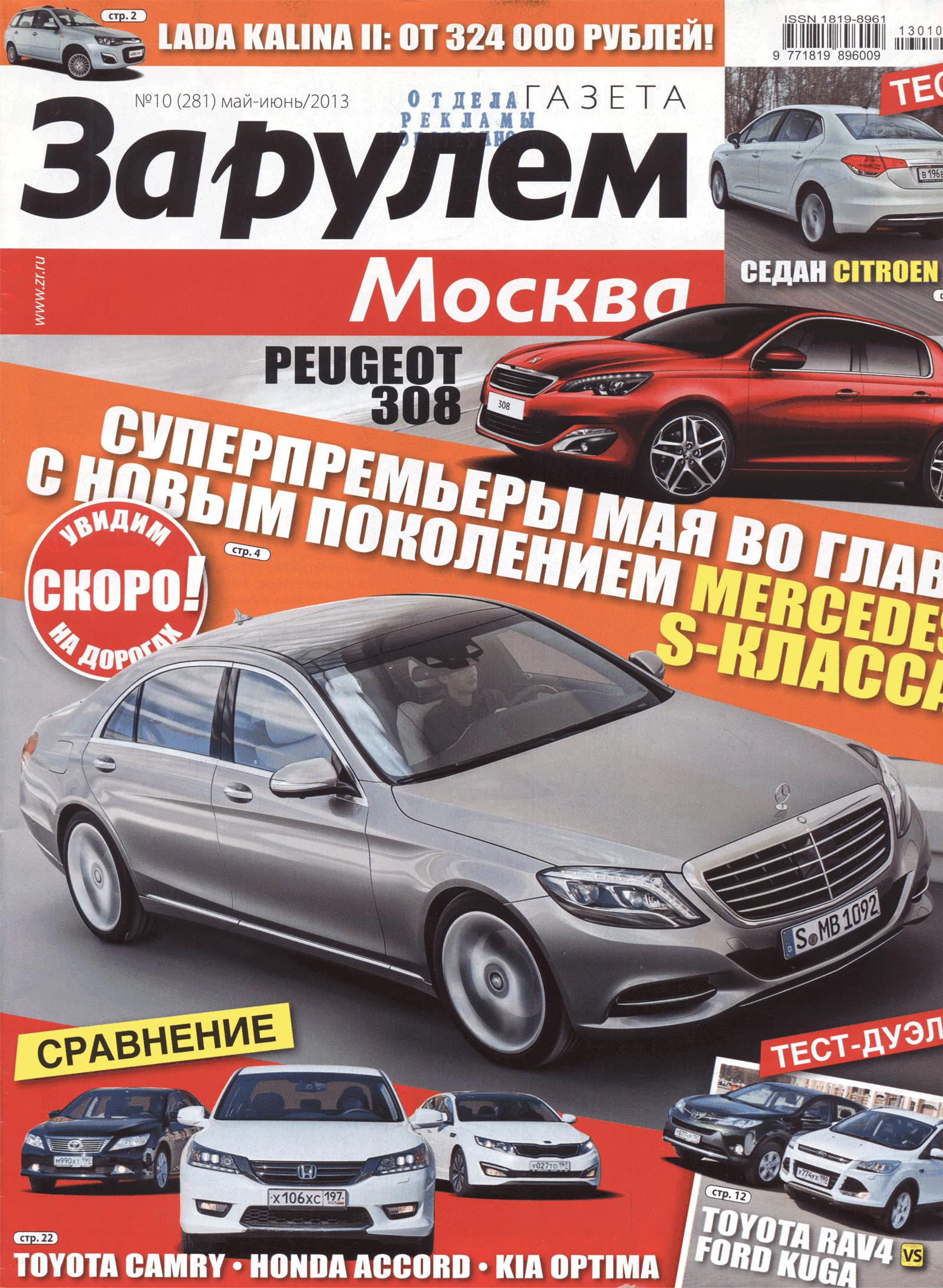 Журнал своими руками за рулем